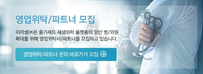 줄기세포 전문기업 미라셀 주식회사